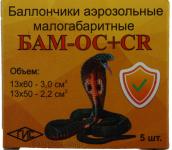 Патроны Кобра «БАМ-ОС+CR» 13х50 мм